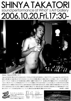 live20061020b