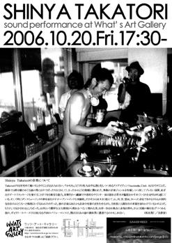 live20061020c